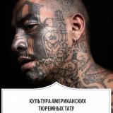 Американские тюремные татуировки (22 фото)