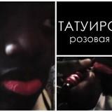 Татуировка «розовая губа»