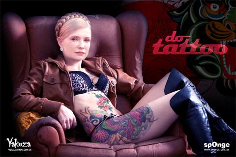 татуировки Юлии Тимошенко