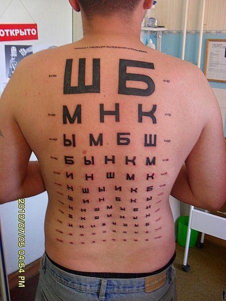 смешные татуировки (9)