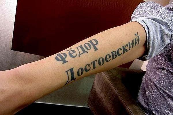 смешные татуировки (6)