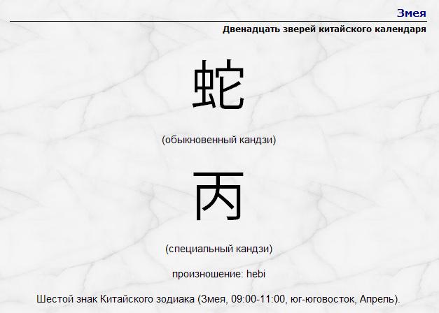 китайский календарь змея