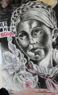 татуировка Юлия Тимошенко
