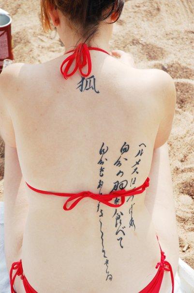 Японские иероглифы татуировки (23)