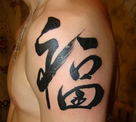 Японские иероглифы татуировки (2)