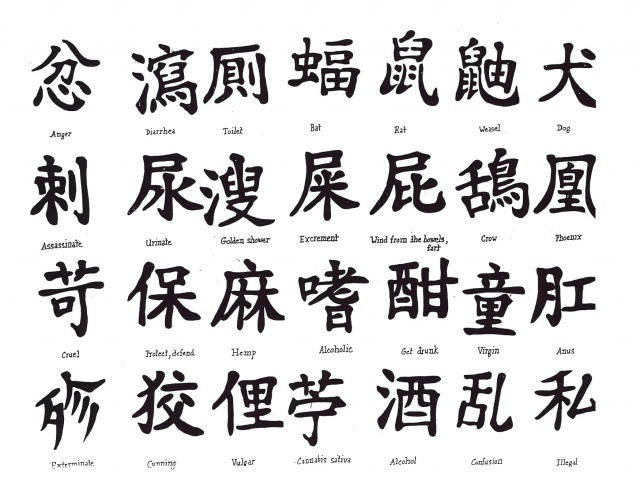 японские татуировки иероглифы (7)