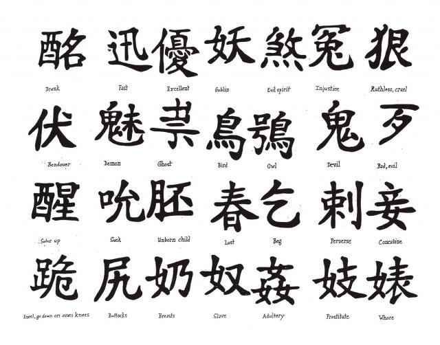 японские татуировки иероглифы (4)