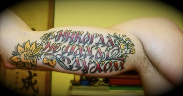 Татуировка-надпись на правой мужской руке