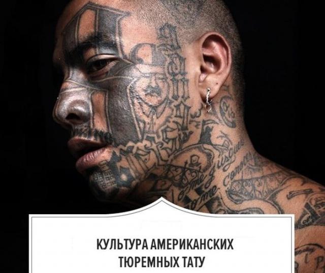 тюремные татуировки (1)