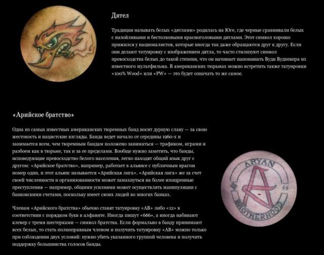 тюремные татуировки (21)