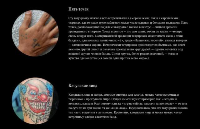 тюремные татуировки (4)